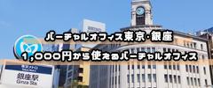 バーチャルオフィス東京・銀座 千円で使える格安バーチャルオフィス