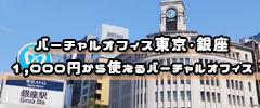 バーチャルオフィス東京・銀座