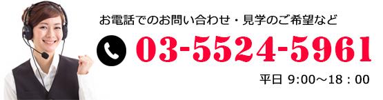 レンタルオフィス東京・銀座へのお問い合わせはこちら