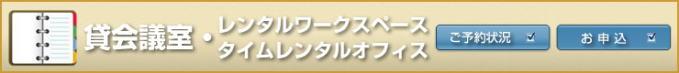 タイムレンタルオフィス予約ページ