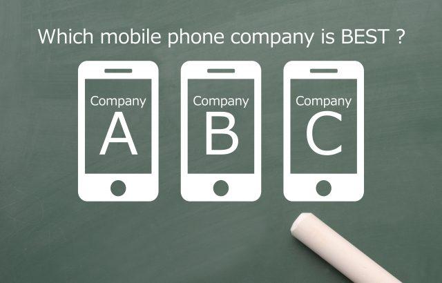 携帯電話の契約